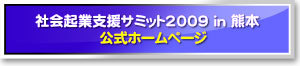 ccc_kumamoto_web.jpg